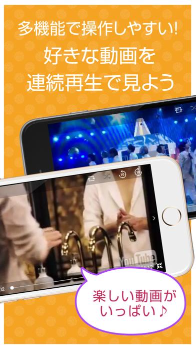 ファンの為の無料動画プレイヤー for Hey!Say!JUMP(ヘイセイジャンプ)のおすすめ画像3