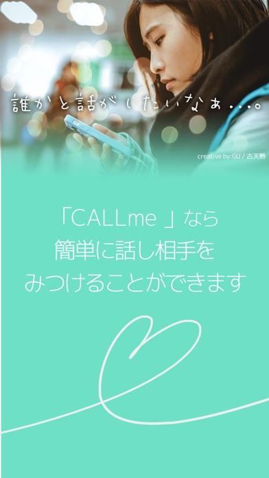 CALLme - ドキドキ生声トークアプリのおすすめ画像2