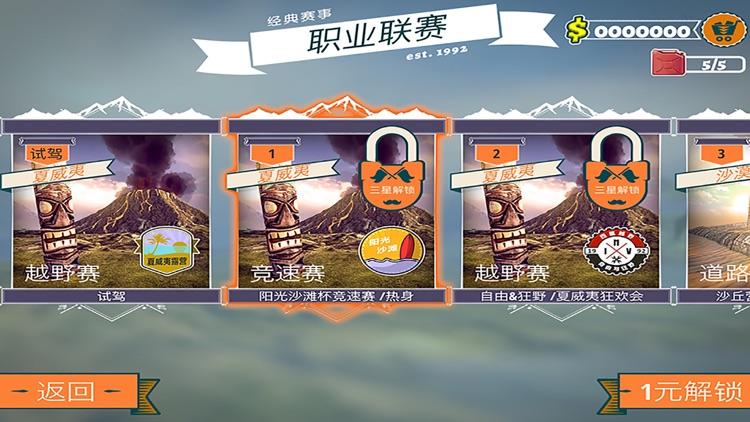 四驱越野 screenshot-4