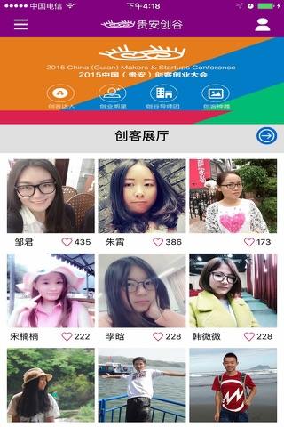 贵安创谷 screenshot 4