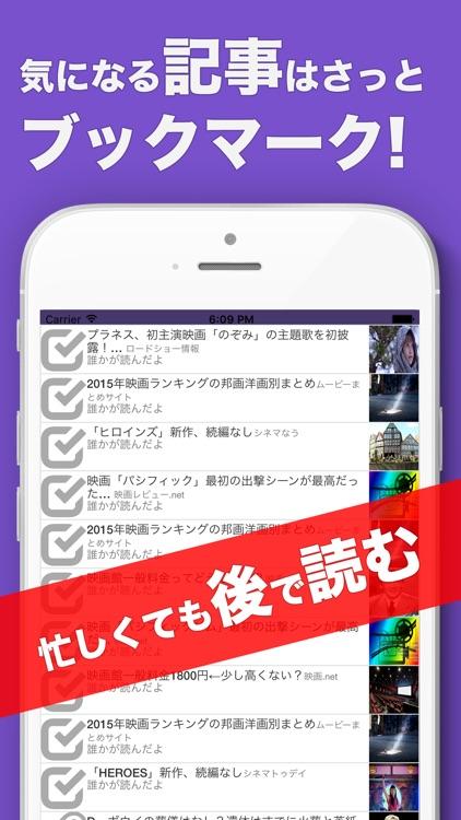 映画センス - 映画ニュースのまとめ screenshot-3