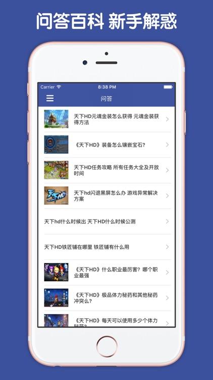 最全攻略 For 天下HD screenshot-3
