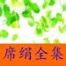 84.席绢全集-言情小说、穿越小说、网络小说全集免费在线阅读电子书