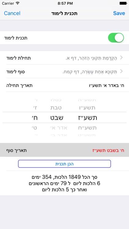 Esh Tikune Zohar אש תיקוני זוהר screenshot-4
