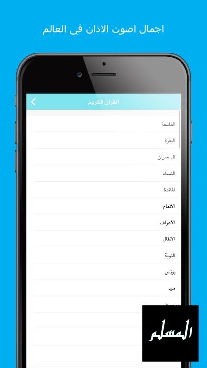AlMuslim Pro -  المسلم screenshot-3