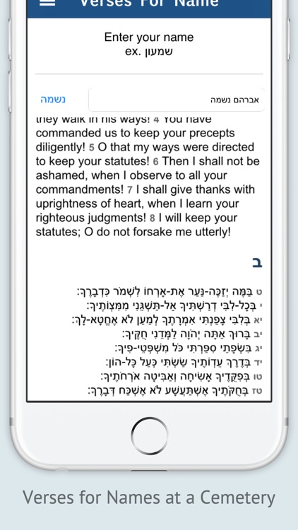 Tehilim תהלים Tehillim Psalms screenshot-3
