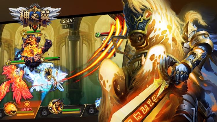 神之翼 screenshot-1
