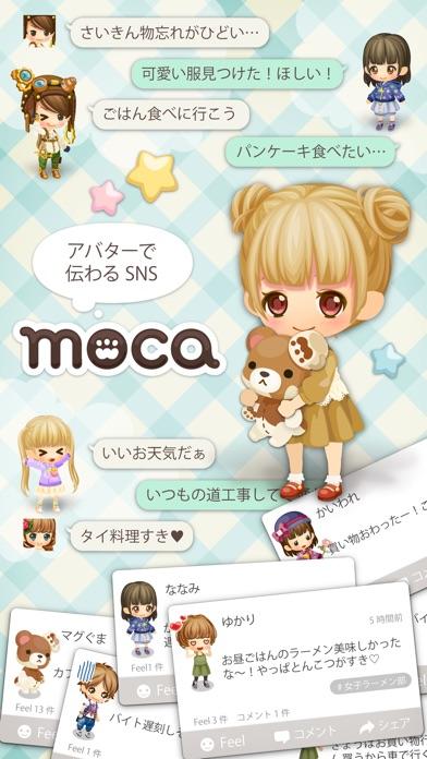 moca (モカ) -もう1人の自分が作れるアバターSNS-のスクリーンショット1