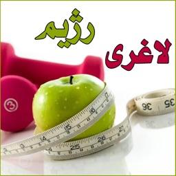 رژیم های لاغری و چاقی
