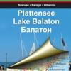 Балатон
