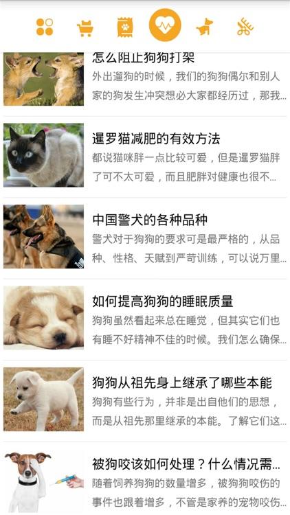狗狗管家 screenshot-3