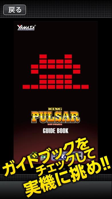 パチスロキングパルサー~DOT PULSAR~【ドットクロック】のおすすめ画像5