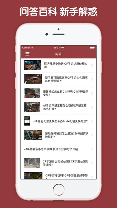 最全攻略 For 穿越火线:枪战王者 screenshot four