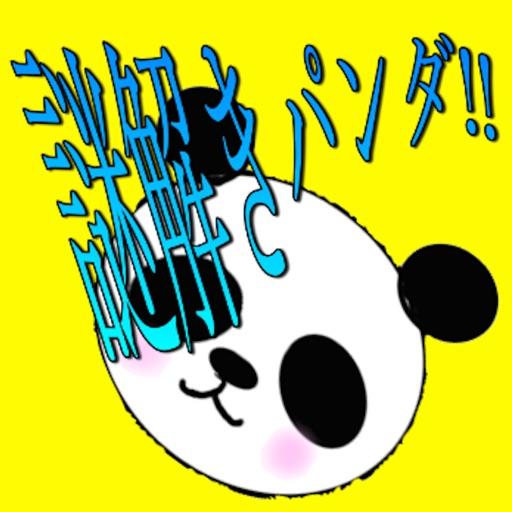 人気の謎解きげーむ パンダの笑み!!~無料ゲーム~