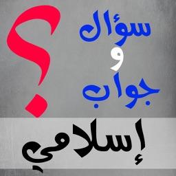 الاسلام سؤال وجواب - إختبر معلوماتك الإسلامية جديد 2016