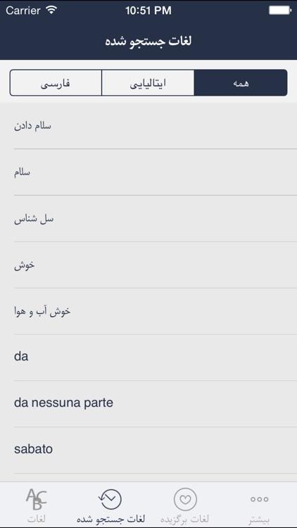 Hooshyar Italy - Persian Dictionary screenshot-4