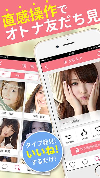 即会いマッチング - 基本無料のチャット出会いアプリのスクリーンショット1