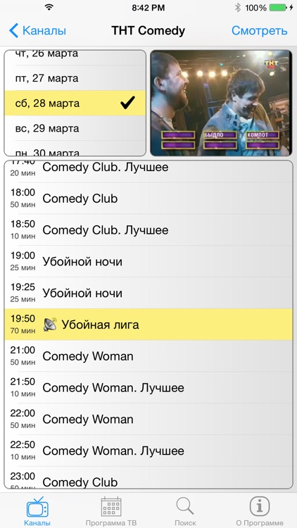 Russian Television screenshot-3