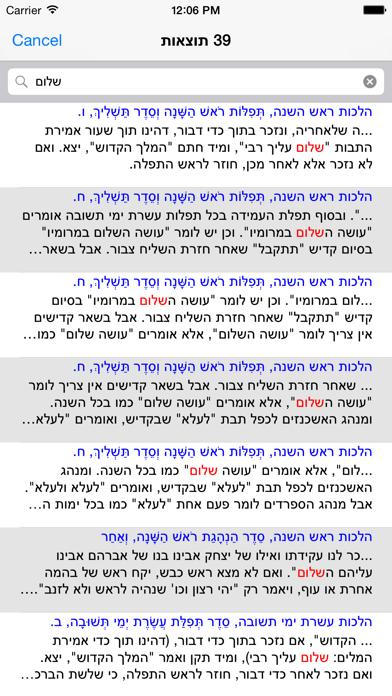 EshMoadim אש מועדים Screenshot 3