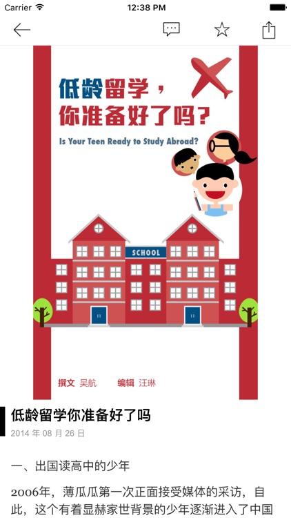 财富管理 — 彭博商业周刊出品