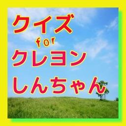 クイズ for クレヨンしんちゃん