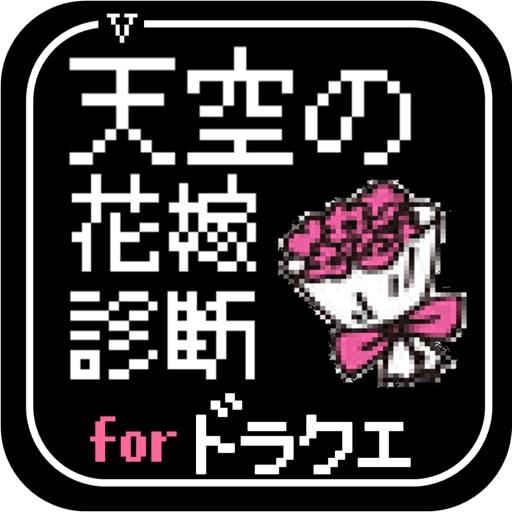 天空の花嫁診断 for ドラゴンクエストⅤ(ドラクエ)