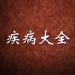 89.中国疾病大全 - 最全的移动医疗数据库百科全书!