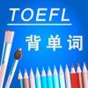 托福TOEFL考试进阶核心词汇背单词含语音免费试用版HD - Easy姐All In One语法听力真题考满分系列