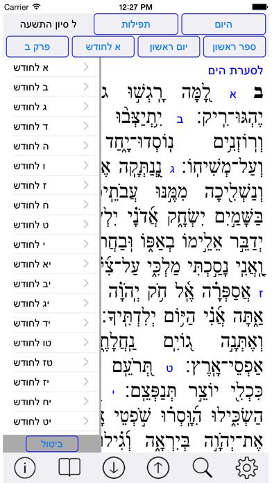 Esh Tehilim אש תהילים Screenshot 3