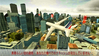 トランスポーター飛行機のパイロットフライ:旅客航空シミュレーションが無料のおすすめ画像1