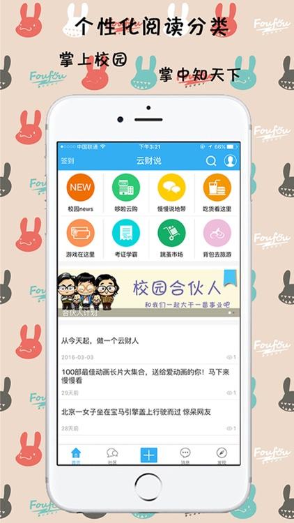 云财经说 screenshot-3