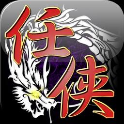 任侠伝-極道仲間と出会い戦うRPG×無料SNSゲーム