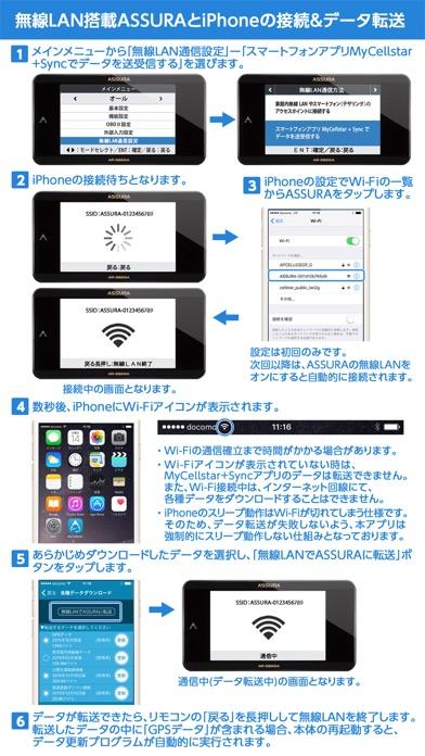 MyCellstar+Syncのスクリーンショット5