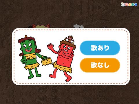 鬼のパンツ(節分にぴったりの保育園・幼稚園向け童謡)のおすすめ画像2