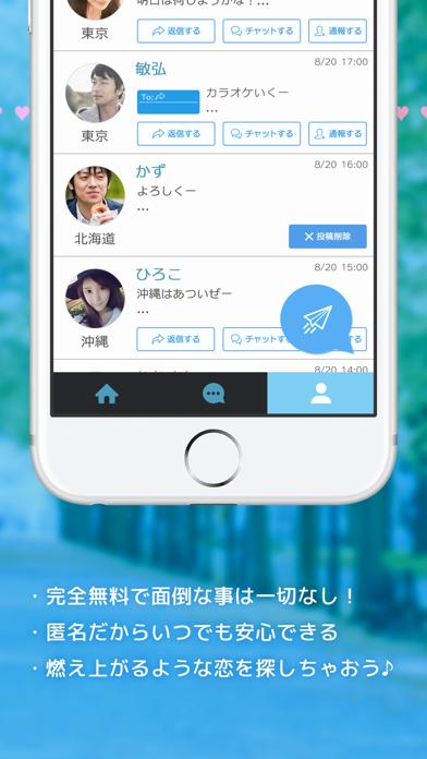 出会い探しは恋活sns - 無料の友達探しチャット screenshot two