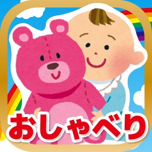 はじめてのおしゃべり!無料知育アプリ(幼児・赤ちゃん・子ども向け)