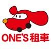 日本最便宜「One's Rentacar」 - iPhoneアプリ