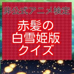 非公式アニメ検定 赤髪の白雪姫版クイズ