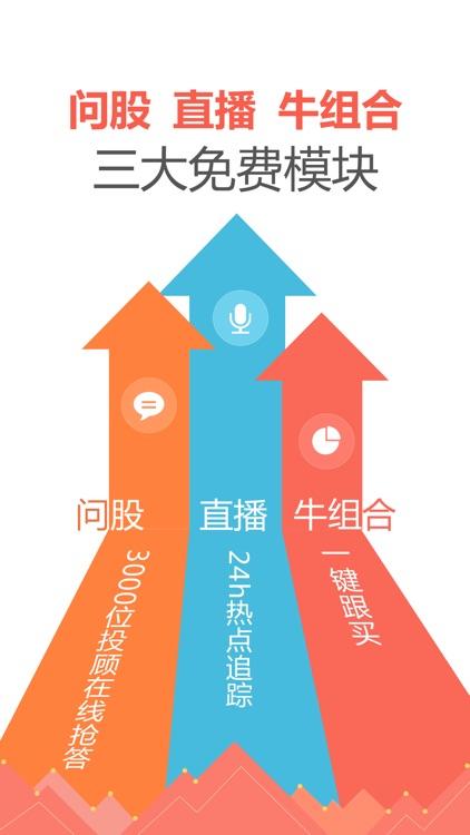 爱投顾炒股票-专业选牛股,免费证券开户交易,手机看股市行情直播