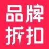 品牌折扣 - 最新天猫淘宝京东正品特卖商城折扣天天9块9包邮