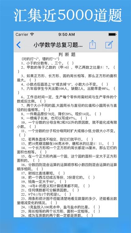 题库大全-小学数学题库