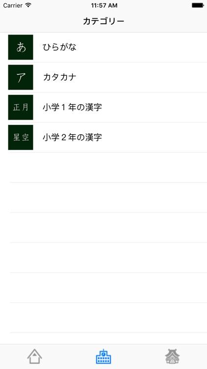 Kanji Flash Card ( Japanese / 漢字 / JLPT 5 Level ) screenshot-3