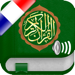 Coran Tajwid et Tafsir Audio mp3 en Français, en Arabe et en Transcription Phonétique (Lite) - القران الكريم تجويد
