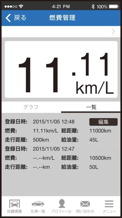 ケイスマイル公式アプリ screenshot-3