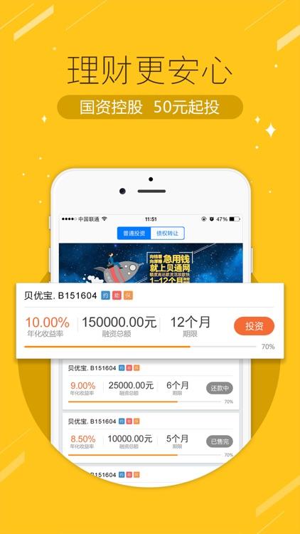 贝通理财 screenshot-0