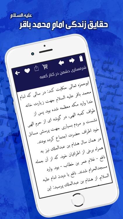 داستان های امام باقر