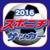 スポニチサッカー2016