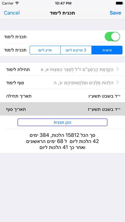 Esh Rambam אש רמבם screenshot-4