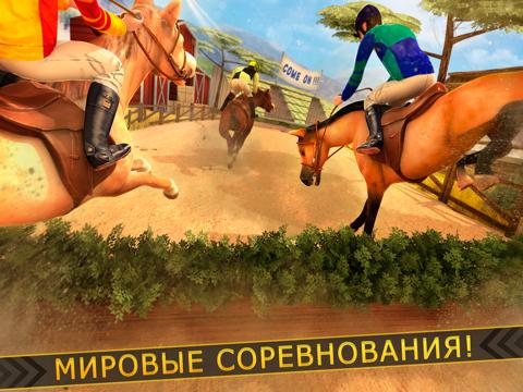 лошадь симулятор | Бесплатно игры гонки лошади (животное бегун 3д) для iPad