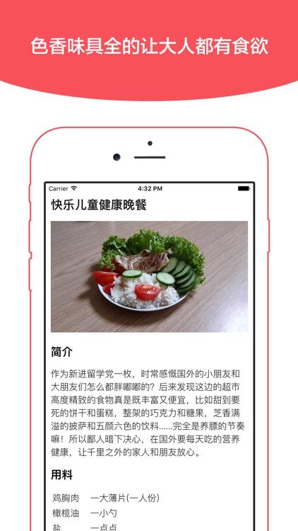 辅食大全 - 断奶后的健康喂养指南 screenshot-3